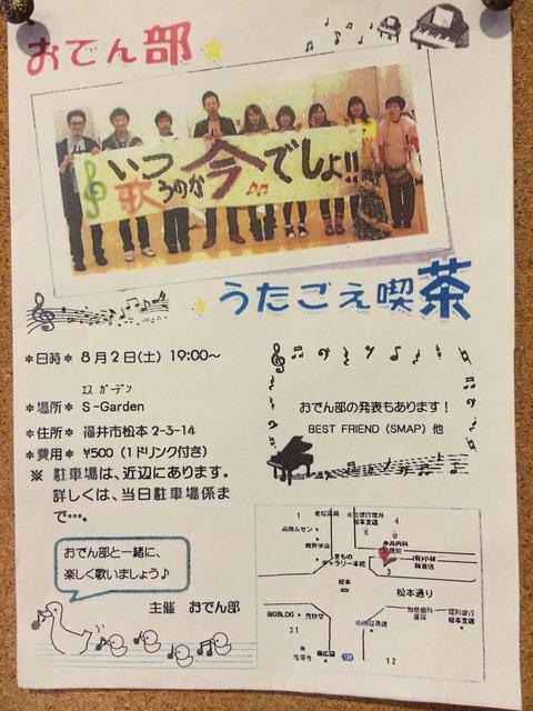8/2 うたごえ喫茶