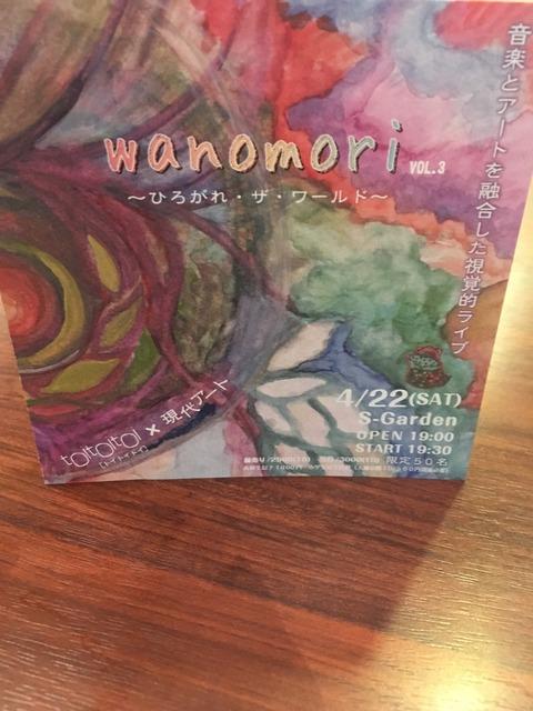 4/22 wanomori(わのもり)
