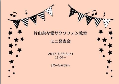 3/26 サクソフォンミニ発表会