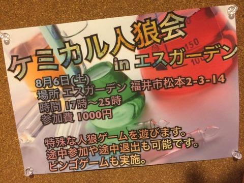 8/6 ケミカル人狼会
