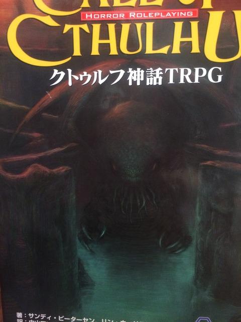 9/30 TRPG 福井箱庭コンベ