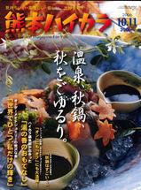 熊本ハイカラ 10、11月号