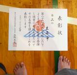 熊本県民体育祭