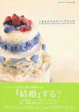 熊本ウェディングレシピ