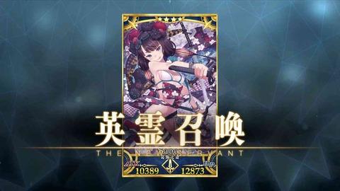 北斎ちゃん正式加入と宝具5IMG_5975