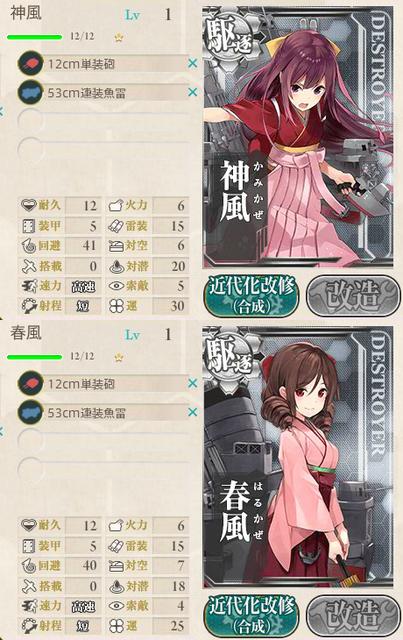 攻略編成_074