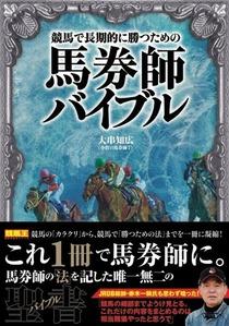 bakenshi_cover_obi