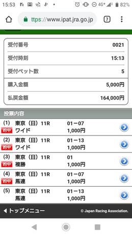 Screenshot_20190526-155358