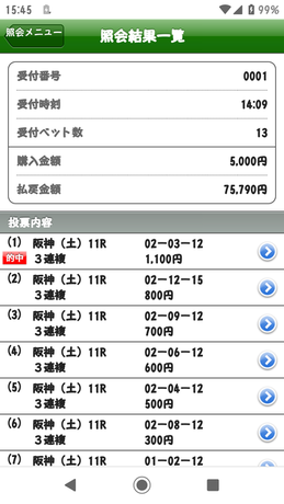 Screenshot_20190608-154506