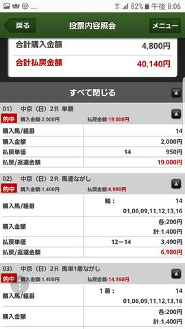 Screenshot_20171210-200615
