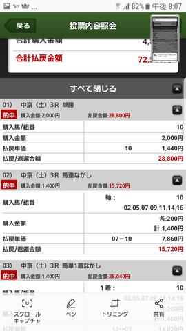 Screenshot_20171210-200703
