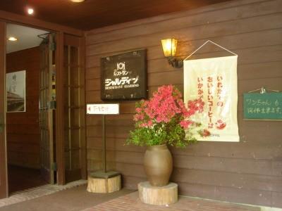 箱根レストラン1