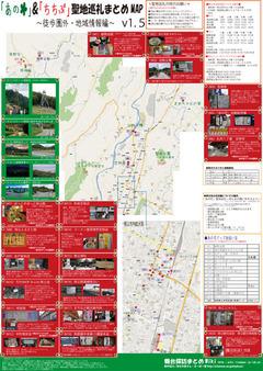 あの花マップ(徒歩圏外・地域情報編)のコピー