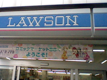 有明のローソン