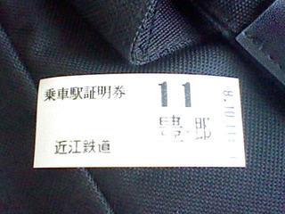 近江鉄道の整理券