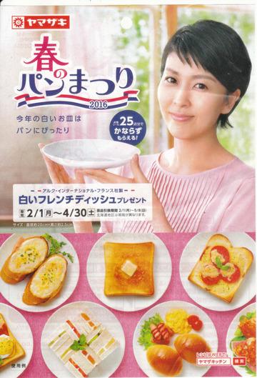 ヤマザキ春のパン祭1