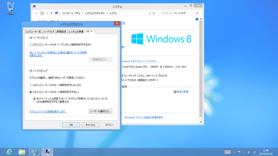 Windows8_RDP設定