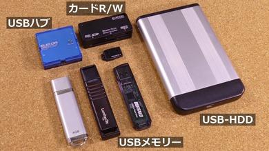 USB機器