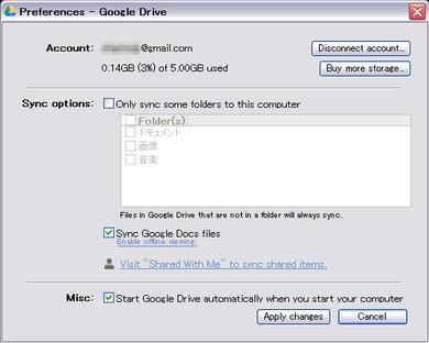 Google Drive設定