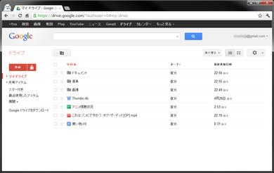 Google ドライブ - マイドライブ