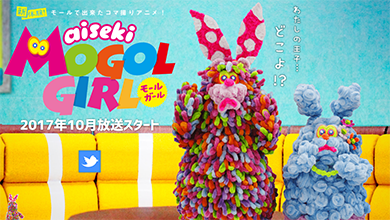 aiseki MOGOL GIRL(モールガール)