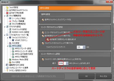 環境設定-MPEG_設定