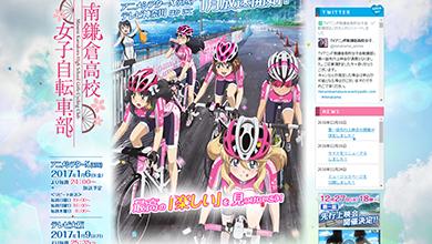 南鎌倉高校 女子自転車部