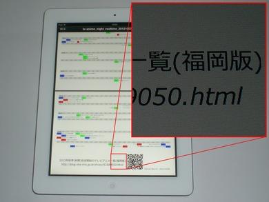 iPad3_retina-display_2