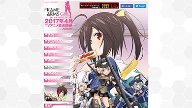 FRAME ARMS GIRL【フレームアームズ・ガール】