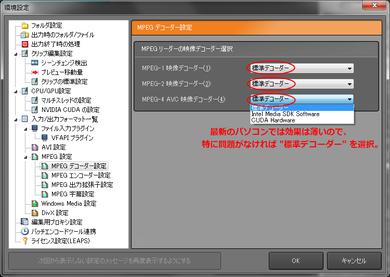 環境設定-MPEG_デコーダー設定