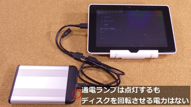 USB-HDD_接続