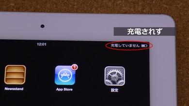 iPad_充電されず