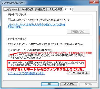 リモート デスクトップ 有効化