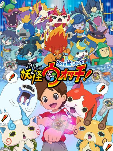 妖怪ウォッチ! 2019新シリーズ