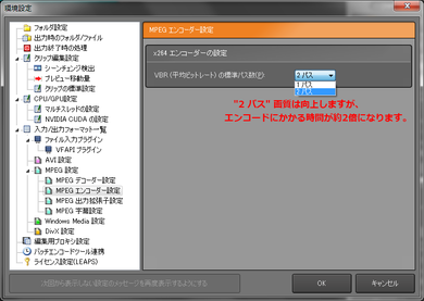 環境設定-MPEG_エンコーダー設定