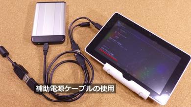 USB-HDD_補助電源ケーブルの使用