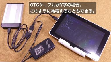 USB-HDD_Y字にACアダプターを接続