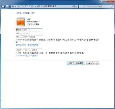 ユーザーパスワードの変更