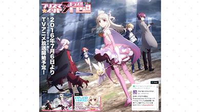 Fate/kaleid liner プリズマイリヤ ドライ!