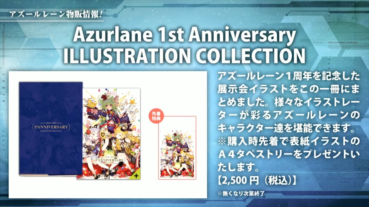 AZURLANE 1ST ANNIVERSARY ILLUSTRATION COLLECTION