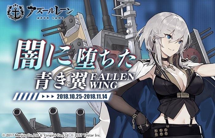 闇に堕ちた青き翼