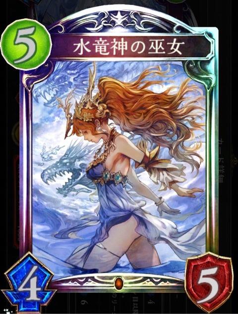 【シャドウバース】水巫女さんが原初を売ってナーフ逃れしそうな気がする