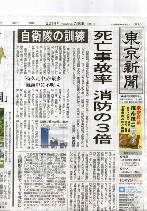 東京新聞コミント