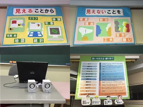 教室環境の整備(正面2)
