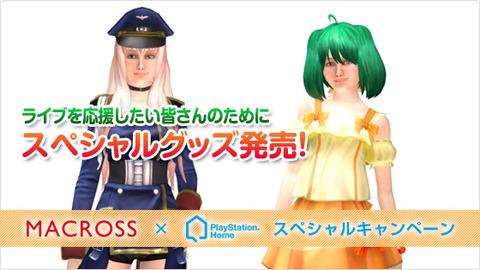 macross_goods_main