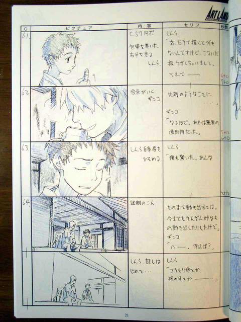 anime20ch73096