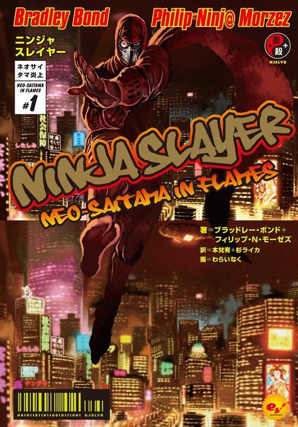 news_large_ninja_1
