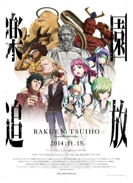 rakuentsuiho_large