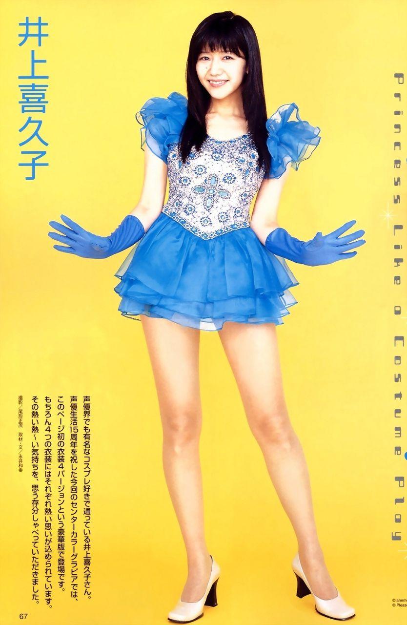 井上喜久子の画像 p1_35