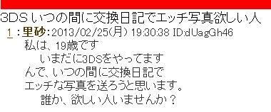 2013y11m01d_143045765